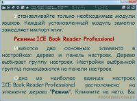 ICE Book Reader 9 Rus