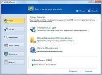 USB Disk Security 6.5 Rus