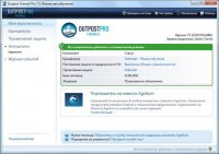 Outpost 7.5 Firewall Rus