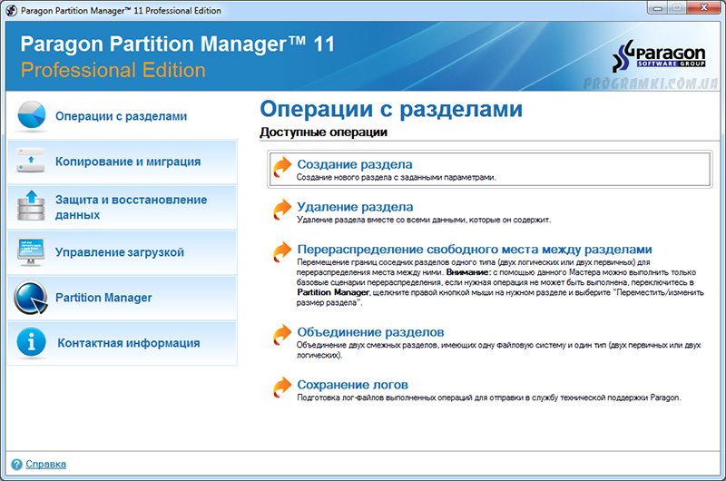 Partition magic скачать для windows 7 x64