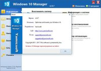 Windows 10 Manager 2.3 Rus